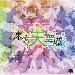 東方天空璋 ~ Hidden Star in Four Seasons.[東方Project][同人PCソフト]