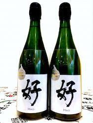 Sparkling SAKE 好(HAO)純米大吟醸スパークリング