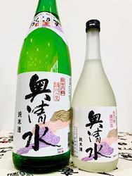 奥清水(Okushimizu)純米酒