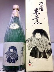 東薫(TOUKUN)大吟醸 叶