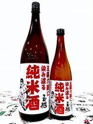 玉旭(TAMAASAHI) 五臓六腑に染み渡る純米酒