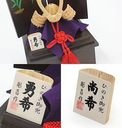 ひのきの木彫り兜(お櫃付き)