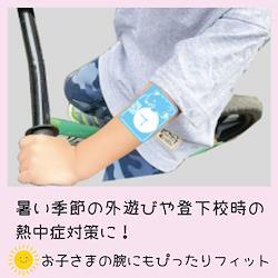 腕に巻く保冷剤 カチカチ氷のアイシングバンド ピンク