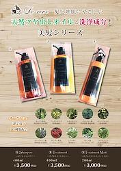 【美髪シリーズ】オーガニック認定成分10種類配合  オイルトリートメントミスト200ml