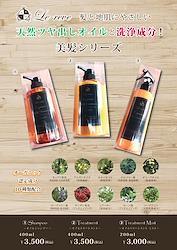 【美髪シリーズ】オーガニック認定成分10種類配合 オイルトリートメント400ml