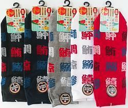 和柄メンズ靴下 寿司ネタ文字 10足セット