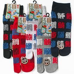 和柄メンズ足袋靴下 寿司ネタ漢字 10足セット