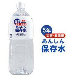 あんしん保存水 2000ml×6本(1ケース) 災害・非常用保存水