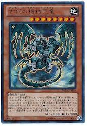 [DS14-M]古代の機械巨竜(ウルトラレア)DS14-JPM10 効果モンスター/機械族/地属性/星8/攻3000/守2000  (1):このカードの召喚のためにリリースしたモンスターによって以下の効果を得る。●グリーン・ガジェット:このカードが守備表示モンスターを攻撃した場合、その守備力を攻撃力