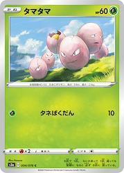 [S3a]タマタマ【C】004/076 ポケモン/草 ポケモンカードゲーム