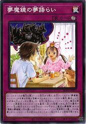 [BLVO]夢魔鏡の夢語らい(ノーマル)BLVO-JP077 永続罠  (1):このカードが魔法&罠ゾーンに存在する限り、自分フィールドの「夢魔鏡」モンスターが自身の効果を発動するためにリリースされる場合、墓地へは行かず持ち主のデッキに戻る。(2):自分・相手のメインフェイズに、魔法&罠ゾーンの表側