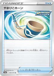 [S5a]やまびこホーン【U】064/070 トレーナーズ/グッズ ポケモンカードゲーム