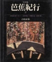 書籍 写真集 芭蕉紀行 3 吉村正治 グラフィック社