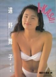 書籍 I-KASU 遠藤舞子写真集 撮影・池谷朗 近代映画社