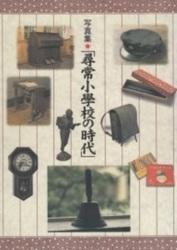書籍 写真集 尋常小学校の時代 日本音楽教育センター