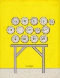 書籍 石井好子のヨーロッパ家庭料理 文化出版局
