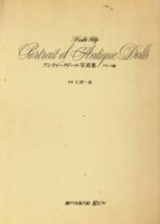 書籍 アンティークドール写真集 フランス編 写真・仁田一也 瀬戸内海汽船星ビル