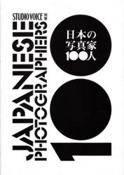 書籍 日本の写真家100人 STUDIO VOICE別冊 INFAS BOOKS