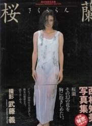 書籍 桜蘭 西村知美写真集 撮影・武藤義 ぶんか社