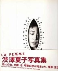 書籍 LA FEMME 渋澤夏子写真集 ぶんか社