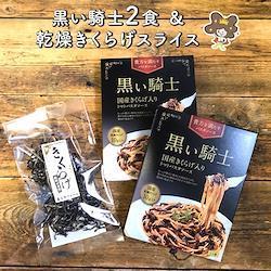 黒い騎士2食×乾燥きくらげスライス小袋