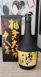 柚子の大バカ18年