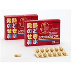 【指定第2類医薬品】カイゲンファーマ カイゲン感冒カプセル「プラス」 24カプセル