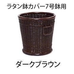 ラタン鉢カバー7号鉢用 ダークブラウン
