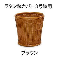 ラタン鉢カバー8号鉢用 ブラウン