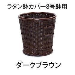 ラタン鉢カバー8号鉢用 ダークブラウン