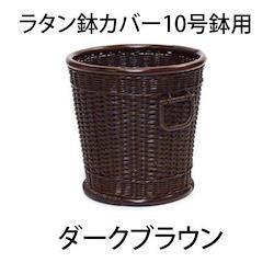 ラタン鉢カバー10号鉢用 ダークブラウン