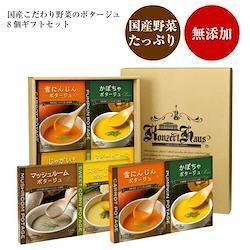 日本の美味しい野菜ポタージュ5種8食ギフトセット
