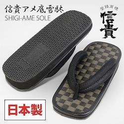 信貴/雪駄/メッシュ鼻緒/滑りにくい底/STK-1