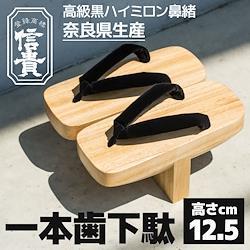 信貴/下駄/黒鼻緒/一本歯下駄/天狗下駄/体幹トレーニング/高さ12.5cm