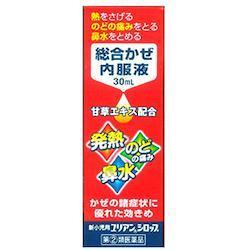 中外医薬生産 新小児用ユリアンシロップ 30mL