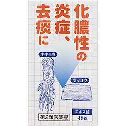 小太郎漢方製薬 桔梗石膏エキス錠「コタロー」 48錠