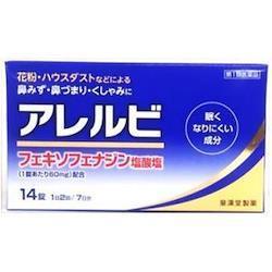 皇漢堂製薬 アレルビ 14錠