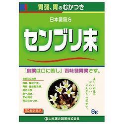 【おまとめセット】日局 センブリ末 6g×8セット