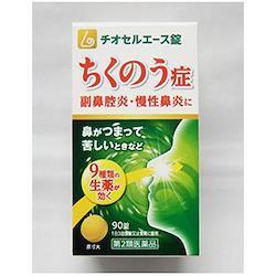 原沢製薬工業 辛夷清肺湯エキス錠(チオセルエース) 90錠