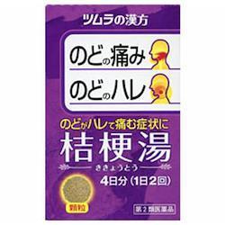 ツムラ ツムラ漢方 桔梗湯エキス顆粒 8包