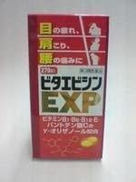 【ビタミンB1・B2・B12 眼精疲労・筋肉痛・関節痛】ビタエビシンEXP 270錠