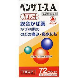 武田薬品工業 ベンザエースA ベンザエースA カプレット 72錠