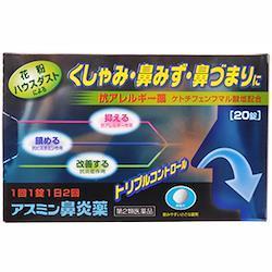 薬王製薬 アスミン鼻炎薬 20錠