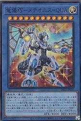 遊戯王 DBGI-JP030 竜儀巧-メテオニス=QUA (日本語版 スーパーレア) ジェネシス・インパクターズ