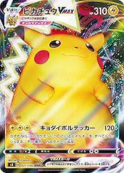 ポケモンカードゲーム S4 031/100 ピカチュウVMAX 雷 (RRR トリプルレア) 拡張パック 仰天のボルテッカー