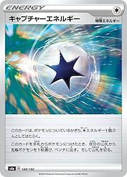 ポケモンカードゲーム S4a 188/190 キャプチャーエネルギー ハイクラスパック シャイニースターV
