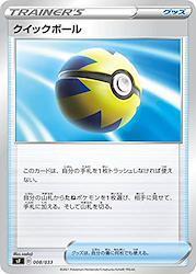 ポケモンカードゲーム SF 008/033 クイックボール グッズ プレミアムトレーナーボックス ICHIGEKI RENGEKI