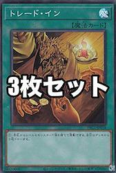 【3枚セット】遊戯王 PAC1-JP038 トレード・イン (日本語版 スーパーレア) PRISMATIC ART COLLECTION