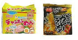 イトメン チャンポンめん(5食入り) 旨みカレーラーメン(5食パック) 合計10食
