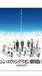 シン・エヴァンゲリオン劇場版:B2ポスター/海辺・青